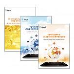 IoT(사물인터넷)분야별 산업전망과 기반기술(총 3권)