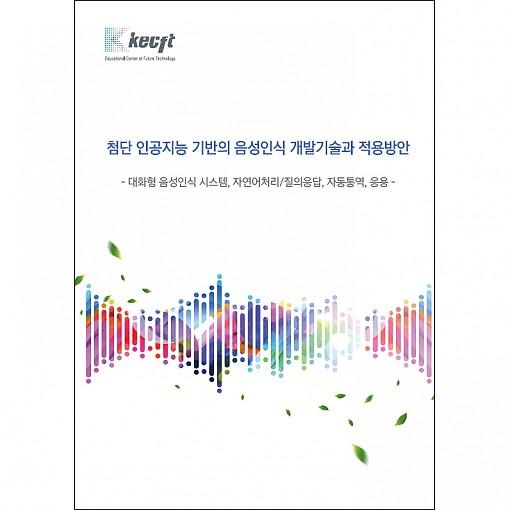 첨단 인공지능 기반의 음성인식 개발기술과 적용방안