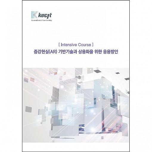 [Intensive Course] 증강현실(AR) 기반기술과 상용화을 위한 응용방안