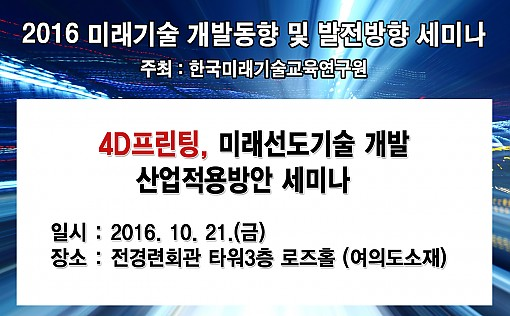 [10.21] 4D 프린팅, 미래선도기술 개발과 산업적용방안 세미나