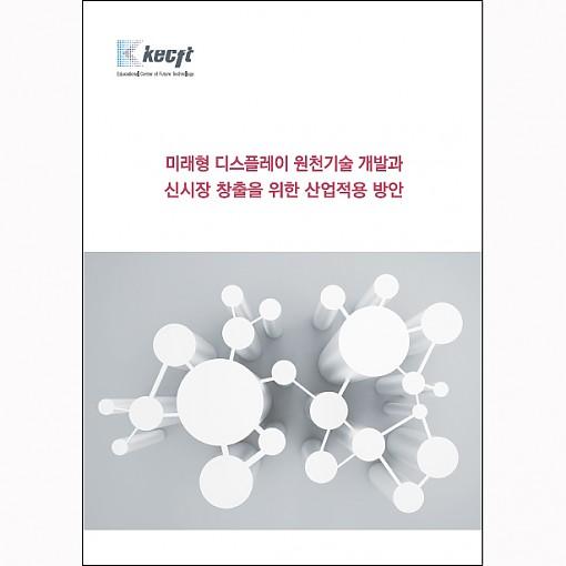미래형 디스플레이 원천기술 개발과 신시장 창출을 위한 산업적용 방안