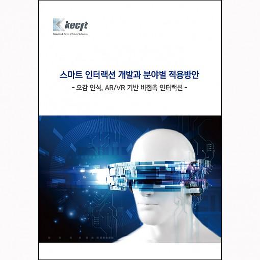 스마트 인터랙션 개발과 분야별 적용방안