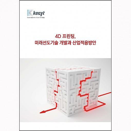 4D 프린팅, 미래선도기술 개발과 산업적용방안
