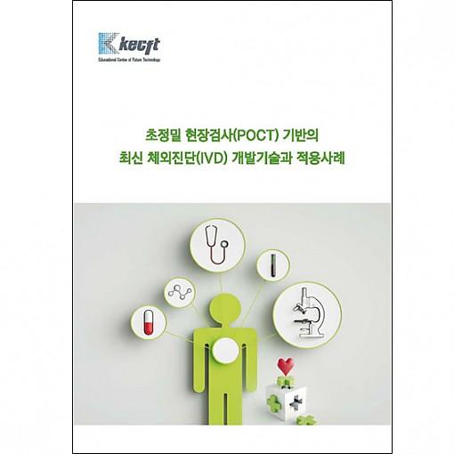 초정밀 현장검사(POCT) 기반의 최신 체외진단(IVD) 개발기술과 적용사례