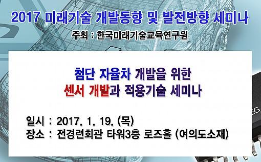 [01.19] 첨단 자율주행차 개발을 위한 센서개발 및 적용기술