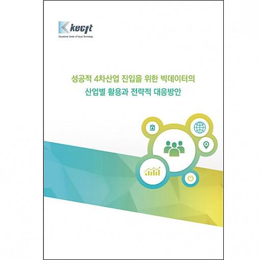 성공적 4차산업 진입을 위한 빅데이터의 산업별 활용과 전략적 대응방안