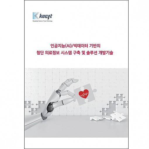 인공지능(AI)/빅데이터 기반의 첨단 의료정보 시스템 구축 및 솔루션 개발기술