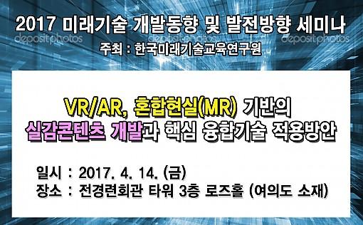 [04.14] VR/AR, 혼합현실(MR) 기반의  실감콘텐츠 개발과 핵심 융합기술 적용방안