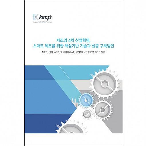 제조업 4차 산업혁명, 스마트 제조를 위한 핵심기반 기술과 실증 구축방안