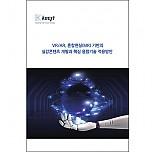 VR/AR, 혼합현실(MR) 기반의 실감콘텐츠 개발과 핵심 융합기술 적용방안