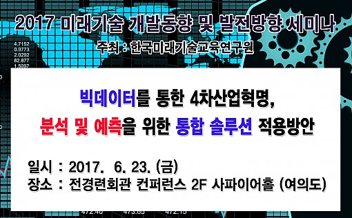 [06.23] 빅데이터를 통한 4차산업혁명,  분석 및 예측을 위한 통합 솔루션 적용방안