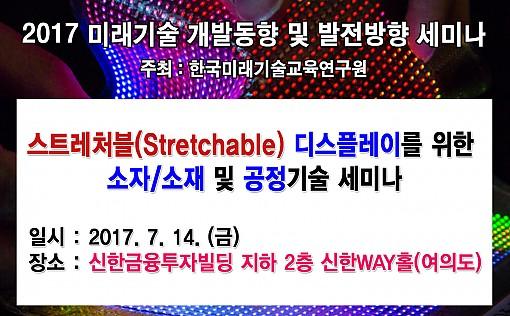 [07.14] 스트레쳐블(Stretchable) 디스플레이를 위한 소자/소재 및 공정기술