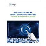 생체인식(바이오인증) 기술을 통한 금융/핀테크 산업의 보안솔루션 개발과 적용방안