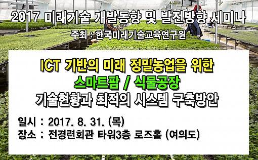 [08.31] ICT 기반의 미래 정밀농업을 위한  스마트팜/식물공장 기술현황과 최적의 시스템 구축방안