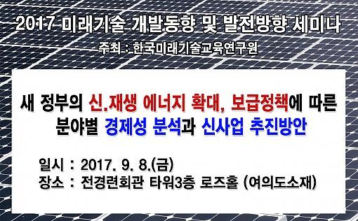 [09.08] 새정부의 신.재생 에너지 확대, 보급정책에 따른  분야별 경제성 분석과 신사업 추진방안