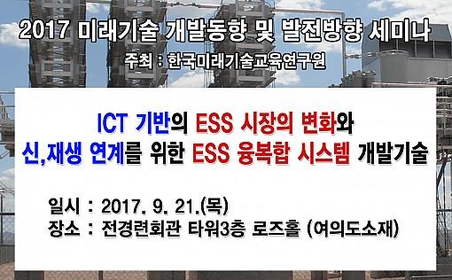 [09.21] ICT 기반의 ESS 시장의 변화와 신,재생 연계를 위한 ESS 융복합 시스템 개발기술