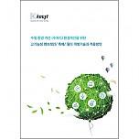 수질 환경 개선 (수처리) 환경개선을 위한 고기능성 멤브레인/촉매/필터 개발기술과 적용방안