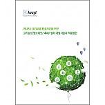 에너지/대기오염 환경개선을 위한 고기능성 멤브레인/촉매/필터 개발기술과 적용방안