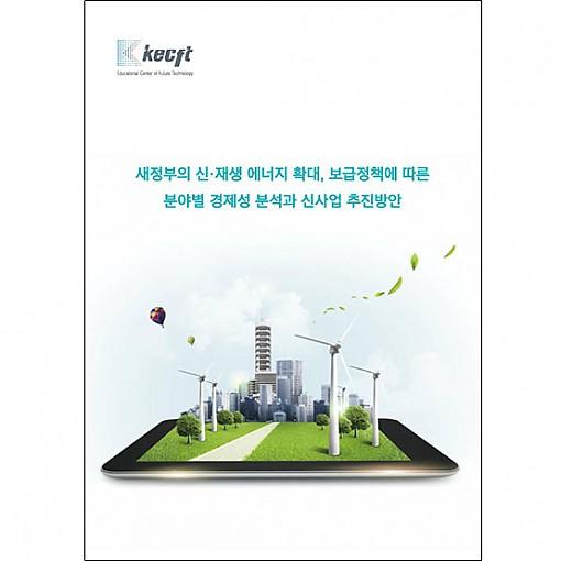 새정부의 신.재생 에너지 확대, 보급정책에 따른 분야별 경제성 분석과 신사업 추진방안