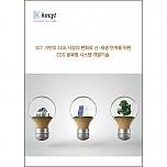 ICT 기반의 ESS 시장의 변화와 신,재생 연계를 위한 ESS 융복합 시스템 개발기술