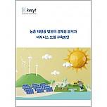 농촌 태양광 발전의 경제성 분석과 비지니스 모델 구축방안