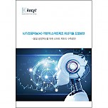 IoT/인공지능(AI) 기반의 스마트제조 최신기술 도입방안