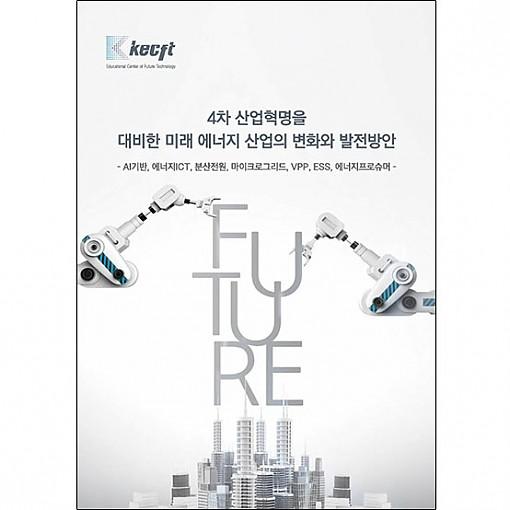 4차 산업혁명을 대비한 미래 에너지 산업의 변화와 발전방안