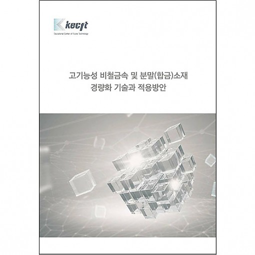고기능성 비철금속 및 분말(합금)소재 경량화기술과 적용방안