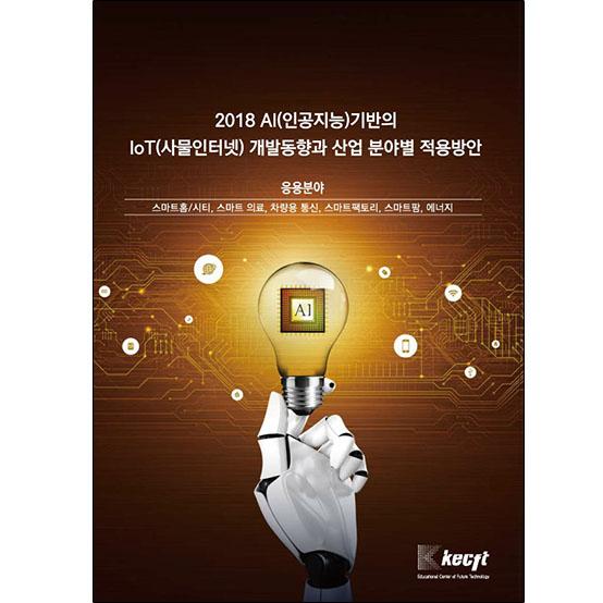 2018 AI(인공지능)기반의 IoT(사물인터넷) 개발동향과 산업 분야별 적용방안 (응용분야)