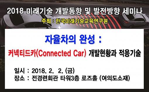 [02.02] 자율차의 완성 :  커넥티드 카 (Connected Car) 개발현황과 적용기술