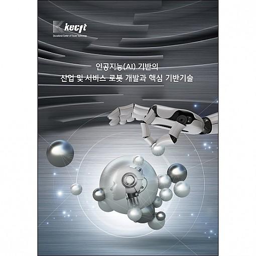 인공지능(AI) 기반의 산업 및 서비스 로봇 개발과 핵심 기반기술