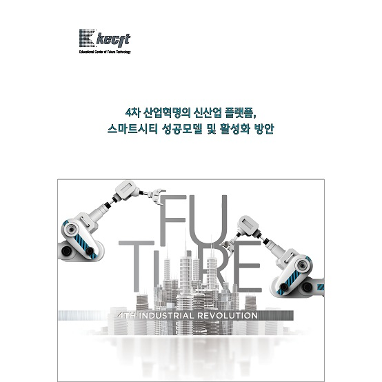 4차 산업혁명의 신산업 플랫폼, 스마트시티 성공모델 및 활성화 방안
