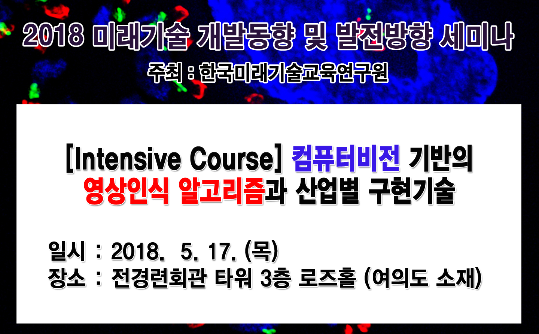 [05.17] [Intensive Course] 컴퓨터비전 기반의 영상인식 알고리즘과 산업별 구현기술