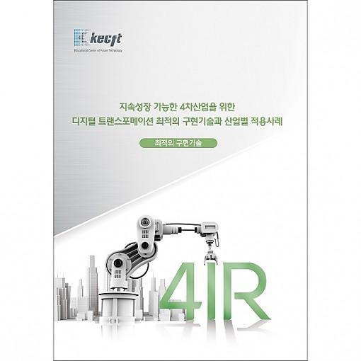 지속성장 가능한 4차산업을 위한 디지털 트랜스포메이션 최적의 구현기술과 산업별 적용사례