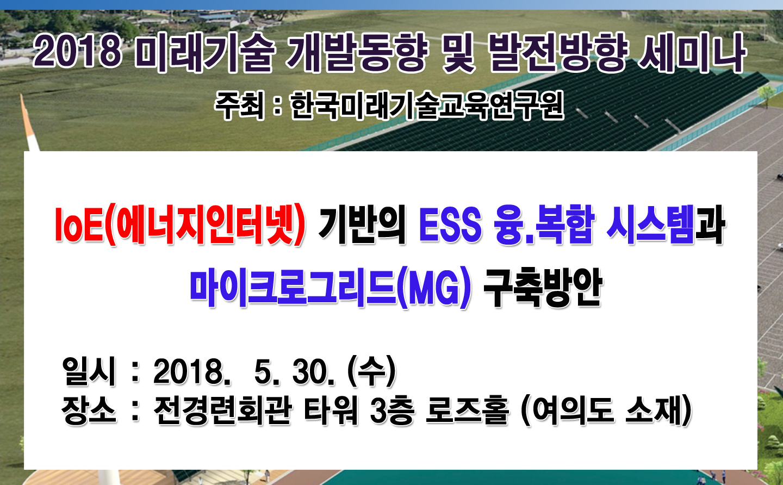 [서울] IoE(에너지인터넷) 기반의  ESS 융.복합 시스템과 마이크로그리드(MG) 구축방안