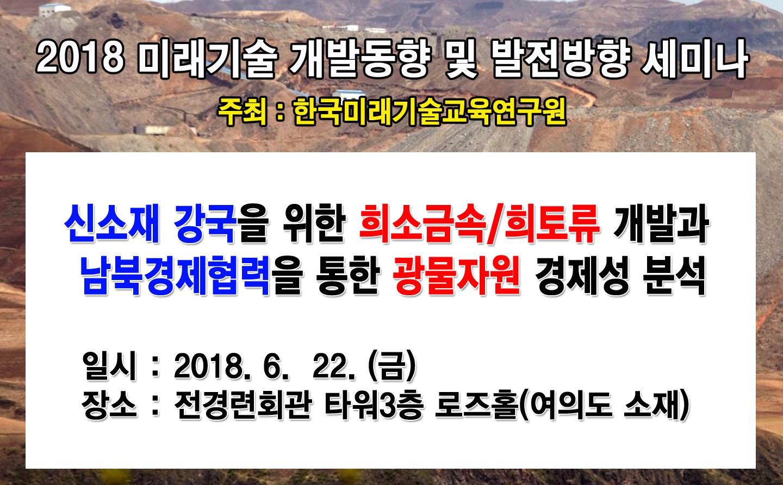 [06.22] 신소재 강국을 위한 희소금속/희토류 개발과  남북경제협력을 통한 광물자원의 경제성 분석