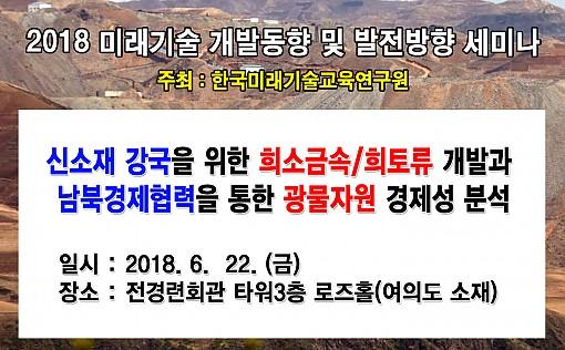 [6.22] 신소재 강국을 위한 희소금속/희토류 개발과  남북경제협력을 통한 광물자원의 경제성 분석