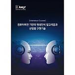 [Intensive Course] 컴퓨터비전 기반의 영상인식 알고리즘과 산업별 구현기술