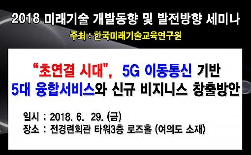 [06.29] '초연결 시대' 5G 이동통신 기반 5대 융합서비스와 신규 비지니스 창출방안