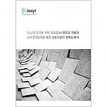 신소재 강국을 위한 희소금속/희토류 개발과 남북경제협력을 통한 광물자원의 경제성 분석