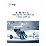 전기차 및 자율차를 위한 고기능성 전장 부품/소재 개발과 적용방안