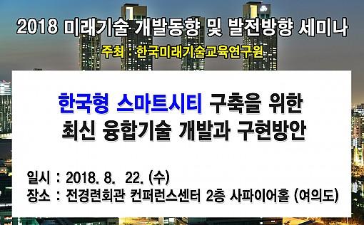 [08.22] 한국형 스마트시티 구축을 위한 최신 융합기술 개발과 구현방안