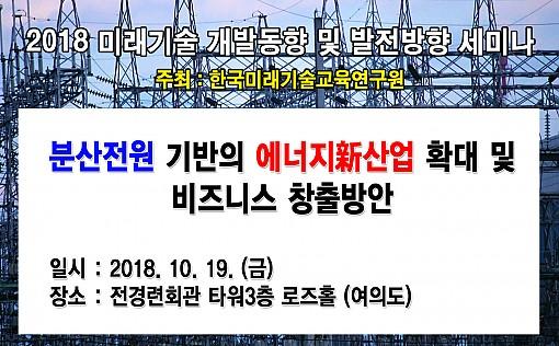[10.19] 분산전원 기반의 에너지 신(新)산업 확대 및 비즈니스 창출방안