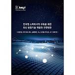 한국형 스마트시티 구축을 위한 최신 융합기술 개발과 구현방안
