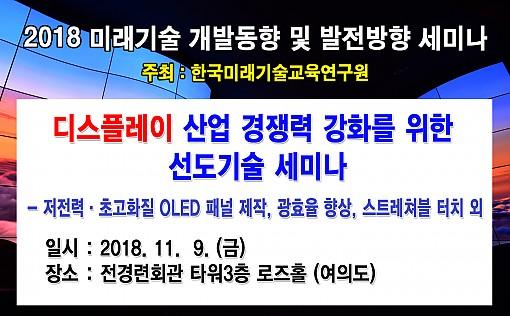 [11.09] 디스플레이 산업 경쟁력 강화를 위한 선도기술