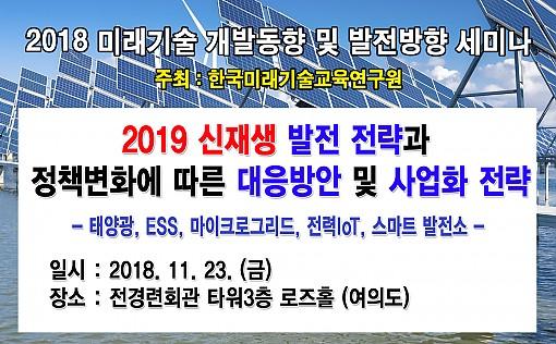 [11.23] 2019 신재생 발전 전략과 정책변화에 따른 대응방안 및 사업화 전략