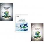 수소차 및 수소인프라 개발 기술 (총 3권)