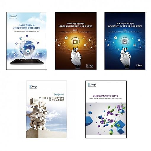 사물인터넷(IoT) 기반기술과 통신 및 보안기술 (총 5권)