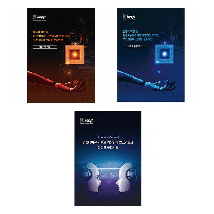 컴퓨터 비전과 영상인식 기술(총 3권)