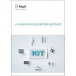 IoT (사물인터넷) 보안 및 인증 개발기술과 산업별 적용방안